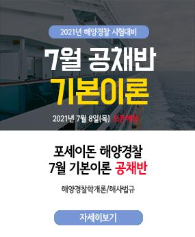 [7월] 해경공채반 기본이론