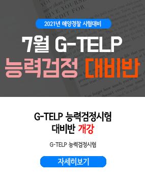 [실강] G-TELP 대비반