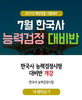 [실강] 한국사능력검정대비반