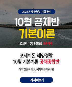 [실강] 2022 공채종합반