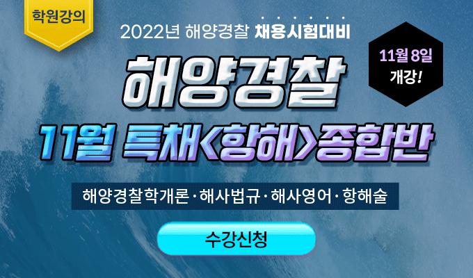 [실강] 2022 항해종합