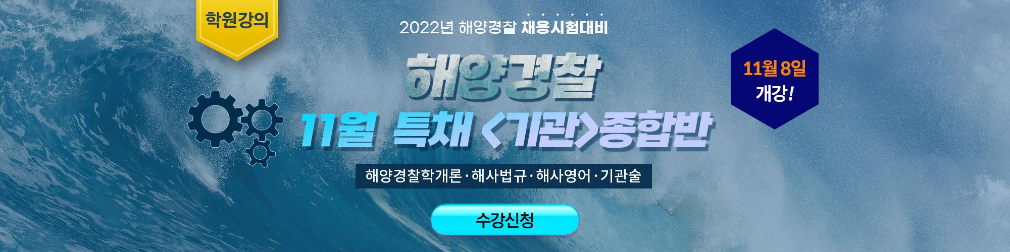 [실강] 2022 기관종합