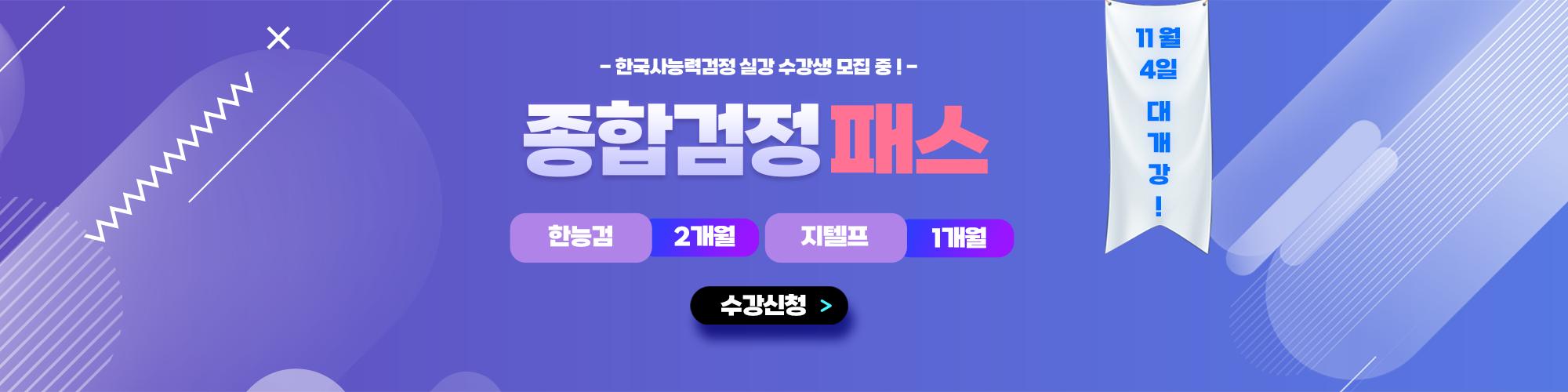 2021 검정종합패스