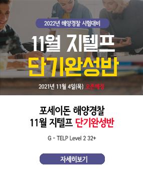 [인강] 11월 지텔프 단기완성반