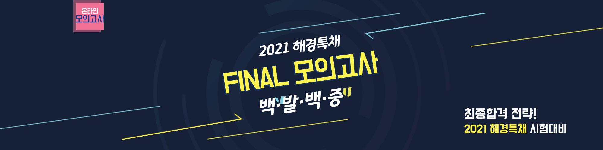 2021 해경특채 모의고사