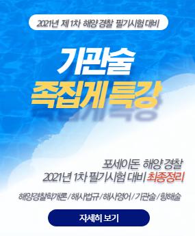2021년 1차 포세이돈 기관술 족집게 특강 (6월 개강) (이동은 교수)