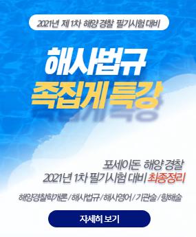 2021년 1차 포세이돈 해사법규 족집게 특강 (6월 개강) (김대근 교수)
