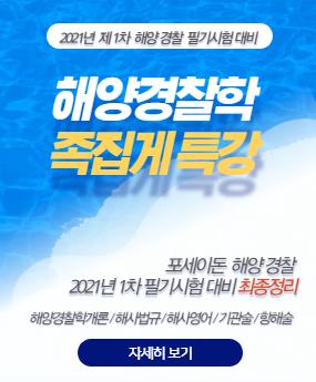2021년 1차 포세이돈 해영경찰학 족집게 특강 (6월 개강) (김대근교수)