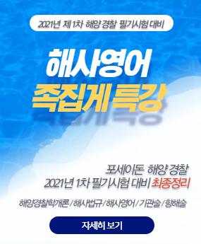 2021년 1차 포세이돈 해사영어 족집게 특강 (6월 개강) (김유진 교수)
