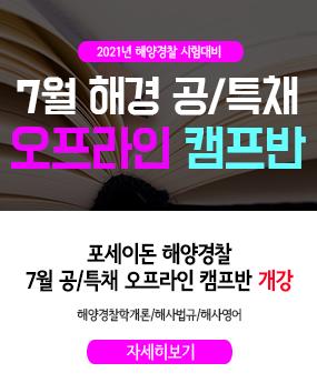 [실강] 2021 공/특채 오프라인캠프반