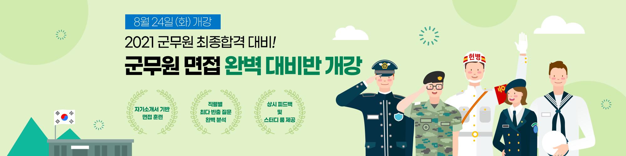 군무원면접