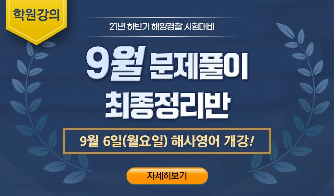 [실강] 문제풀이반 개강